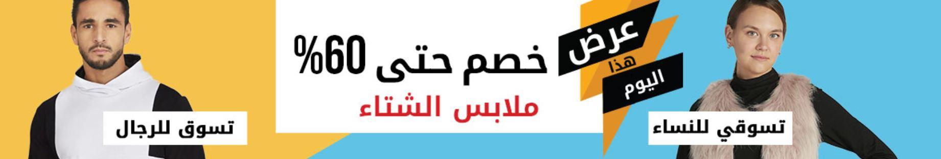 عروض الجمعه البيضاء 2019 سنتربوينت للشتاء